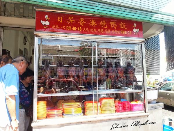 Jit Seng Hong Kong Roasted Duck Rice @ Carnavon Street, Penang