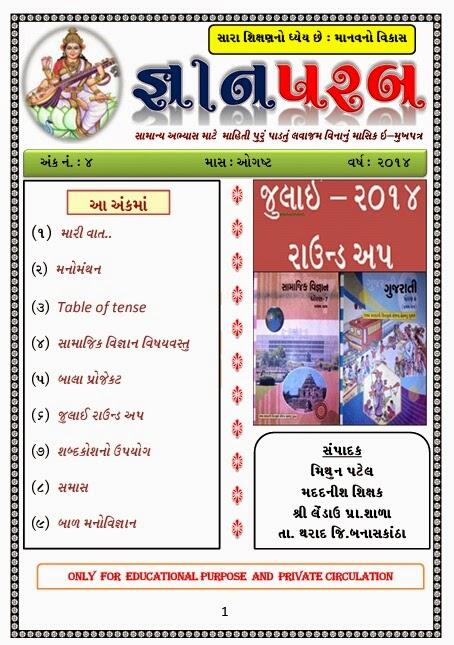 GyanParab  E- Magazine August 2014