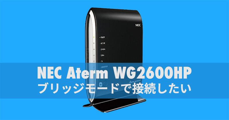 NEC Aterm WG2600HP ブリッジモード