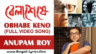 OBHABE KENO LYRICS from bengali movie Bela Seshe (2015)