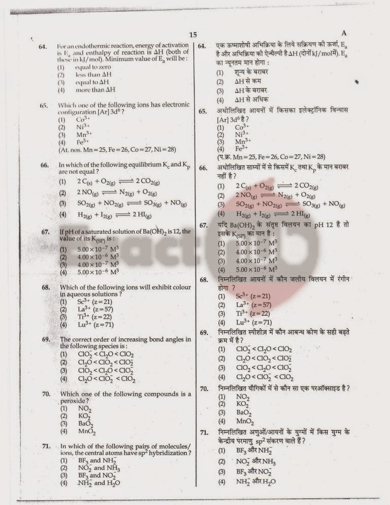 AIPMT 2010 Exam Question Paper Page 15