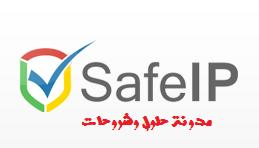 برنامج سيف اي بي لتغيير الاي بي مجانا Download SafeIP 2.0.0.2402