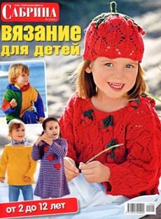 Cабрина Вязание для детей № 3 2011