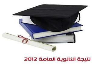موعد تسجيل رغبات طلاب الثانوية العامة للمرحلة الثالثة
