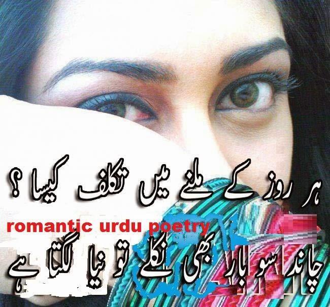 Love In Hindi Script Urdu Poetry in Hindi S...