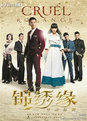 Cruel Romance 2015 poster