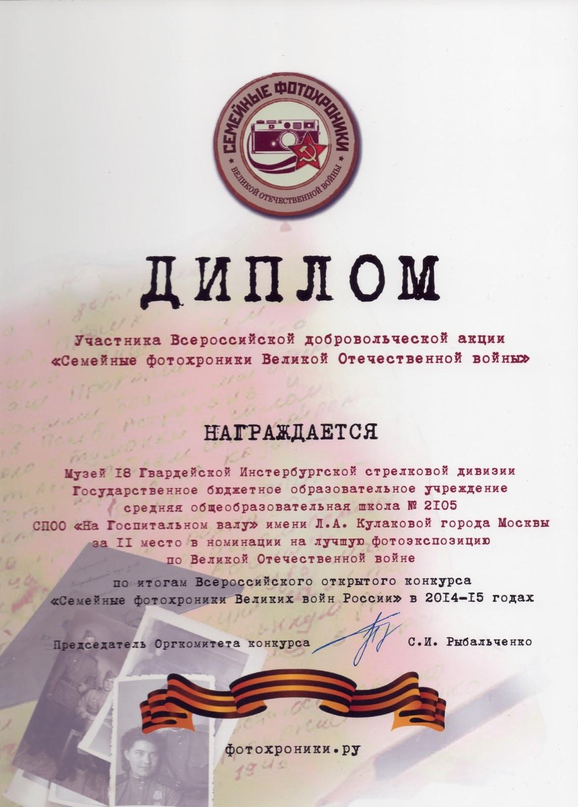 мини игра битва за москву: