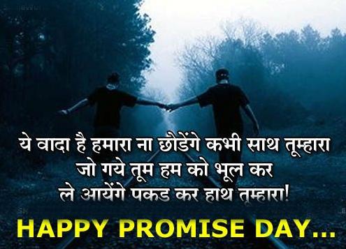Promise Day par Badhayen Rishton mein Najdikiyan