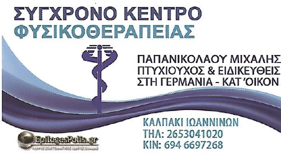 ΣΥΓΧΡΟΝΟ ΚΕΝΤΡΟ ΦΥΣΙΚΟΘΕΡΑΠΕΙΑΣ