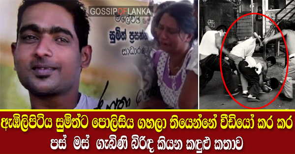 Embilipitiya murder incident - Updates