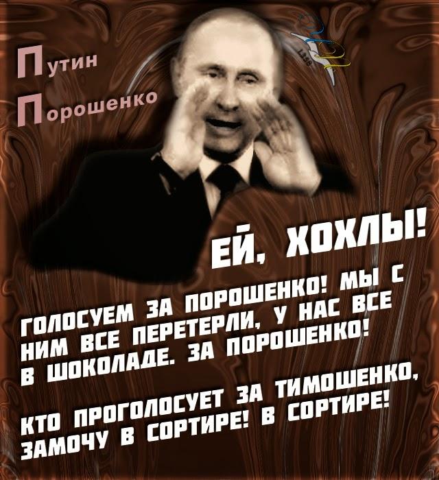 Проверенные кадры ПР теперь работают на Порошенко, - журналист - Цензор.НЕТ 6885