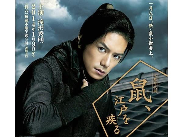 鼠小僧(日劇) Nezumi Edo wo Hashiru