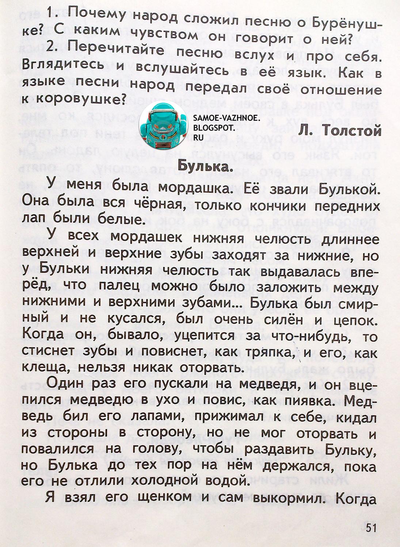 Толстой Булька учебник читать скан