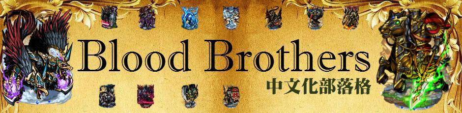 Bloodbrothers熱血兄弟卡片交易交流討論 trade Q&A