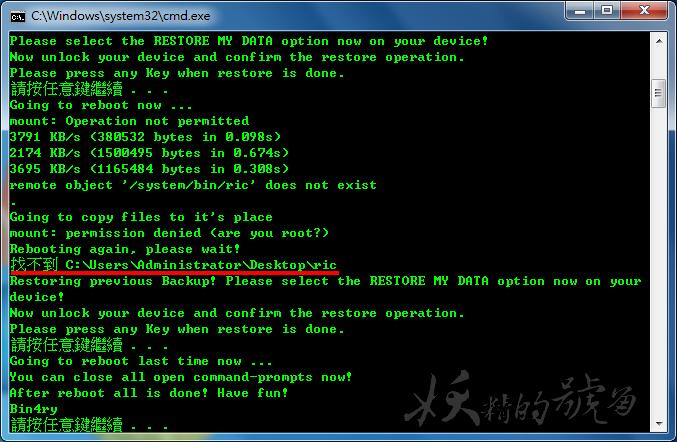 7 - 【圖文教學】手機一鍵root不用一分鐘!適用系統4.2.2以下