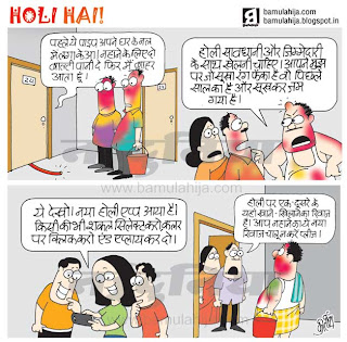 Holi cartoon, Holi, festival, common man cartoon, political jokes, daily Humor, humor fun