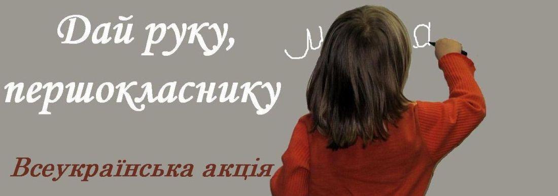 """Всеукраїнська акція """"Дай руку, першокласнику!""""  у Марганці"""