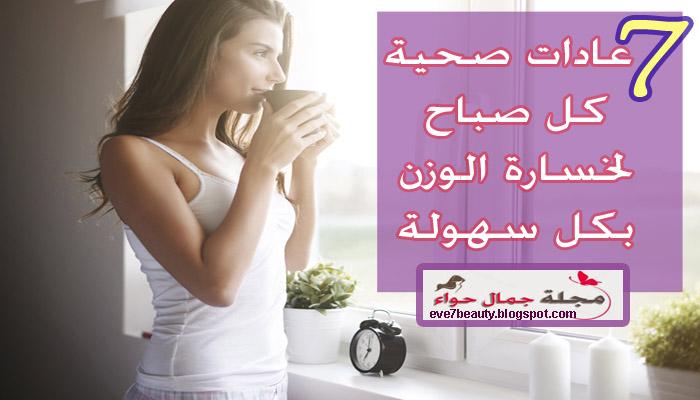 7 عادات صحية صباحية لخسارة الوزن بكل سهولة - عادات لخسارة الوزن - عادات صحية لانقاص الوزن - عادات صباحية - عادات صحية صباحية - نصائح لخسارة الوزن