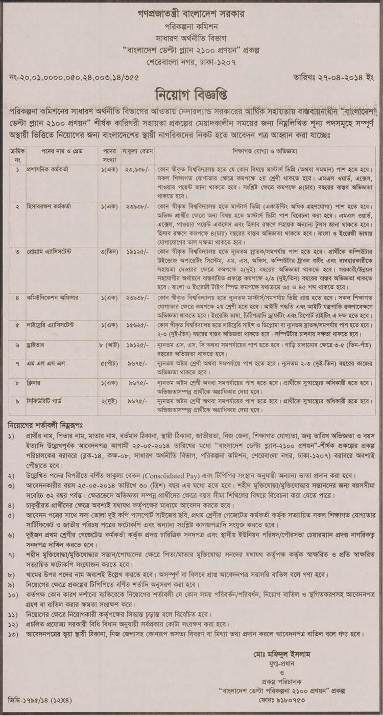 দুর্যোগ ব্যবস্থাপনা ও ত্রাণ মন্ত্রণালয়   নিয়োগ বিজ্ঞপ্তি _Planning Commission ( General Economics Division ) Recruitment Notification
