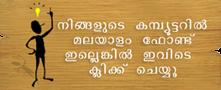 Download Malayalam Font