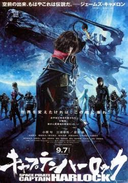 Space Pirate Captain Harlock en Latino DVDrip