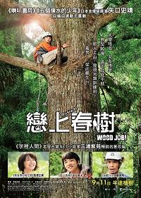 Wood Job! / (Ujjobu) Kamisari nânâ nichijô
