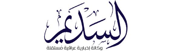 وكالة السديم الإخبارية | Alsadem News Agency