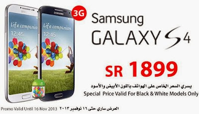 سعر جوال Samsung Galaxy S4 يدعم الــ 3G فى عروض جرير