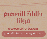 طلبات تصميم مجاني - غلاف فيس بوك , بطاقات , تواقيع , رمزيات , بورتريه , أخرى