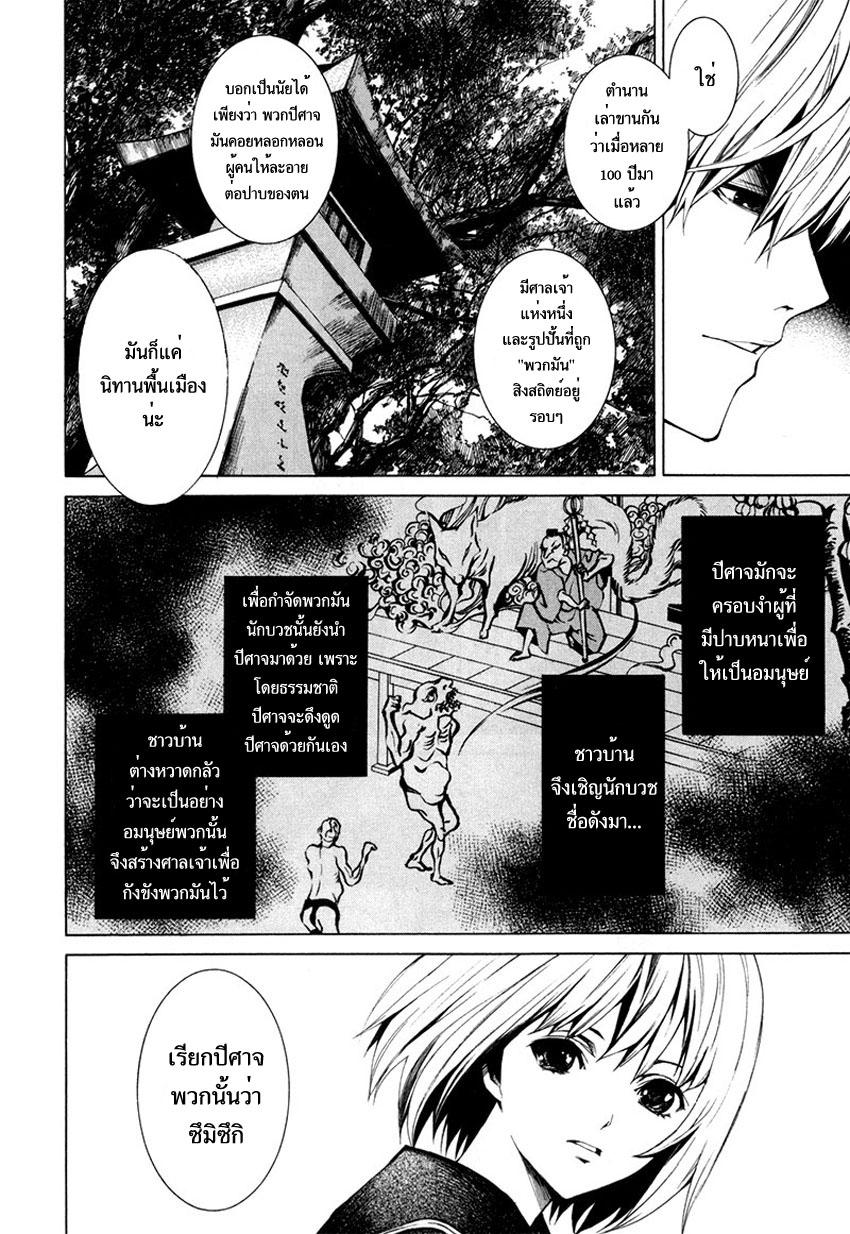 อ่านการ์ตูน Tsumitsuki 1 ภาพที่ 14
