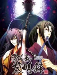Hakuoki ~Demon of the Fleeting Blossom~ Dawn of the Shinsengumi (Dub)