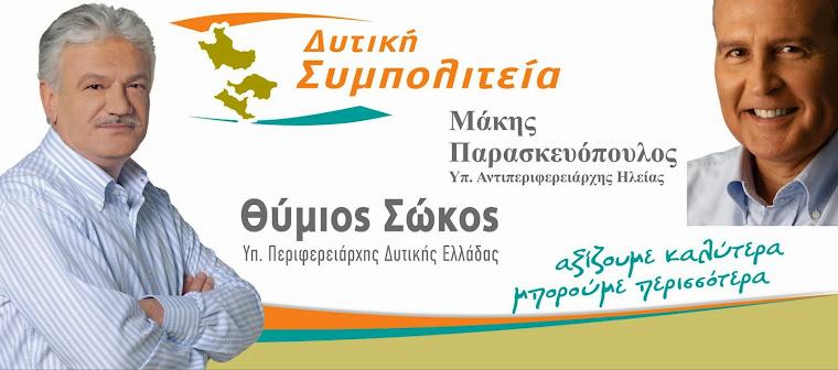 Μάκης Παρασκευόπουλος
