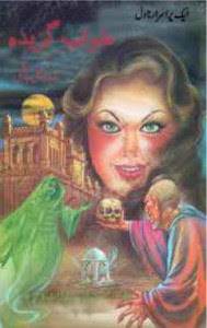 Khawab Gazida Novel By Sabir Ali Hashmi