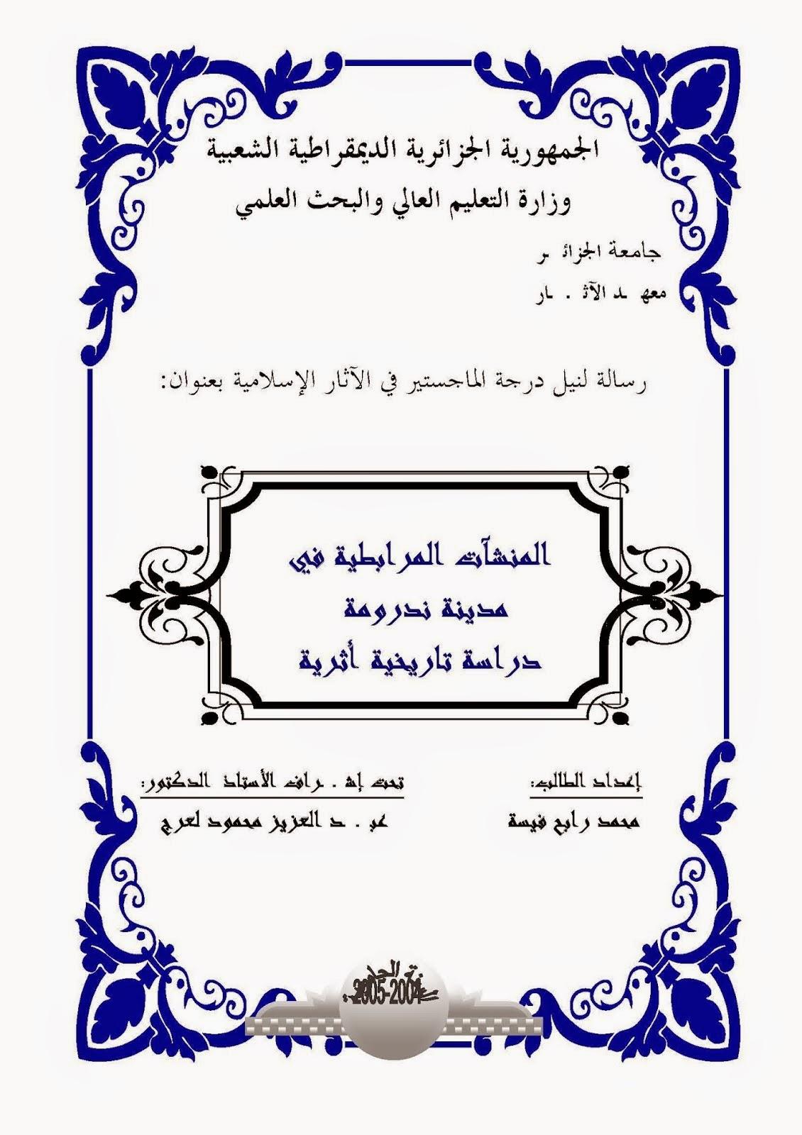 المنشآت المرابطية في مدينة ندرومة لـ محمد رابح فيسة