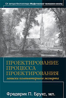 книга Фредерика Брукса «Проектирование процесса проектирования: записки компьютерного эксперта»