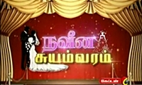 Naveena Suyamvaram Captain Tv 31 8 2013