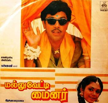 Watch Mallu Vaetty Minor (1991) Tamil Movie Online