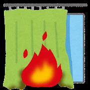 燃えるカーテンのイラスト(事故)