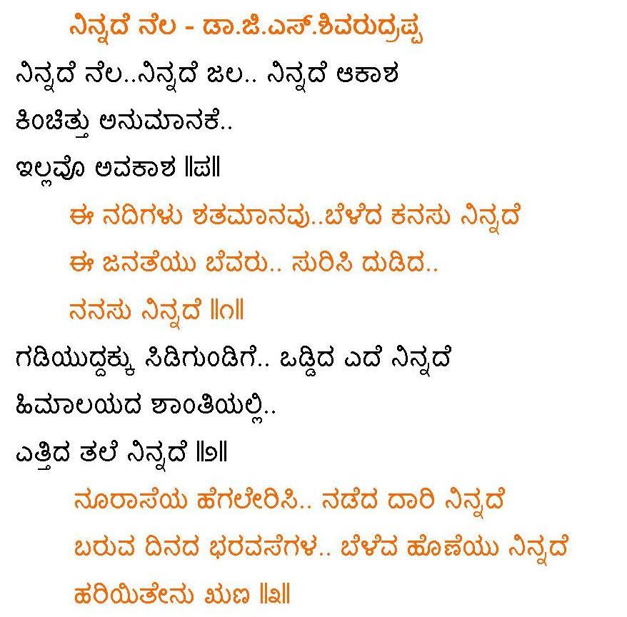 Kannada Madhura Geetegalu: Ninnade nela ninnade Jala- G S ...