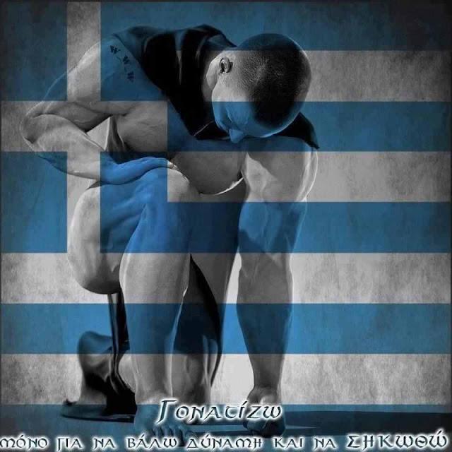 Ελλάδα-Έλληνας-Ελευθερία-μια εικόνα χίλιες λέξεις-Greece-Greek man