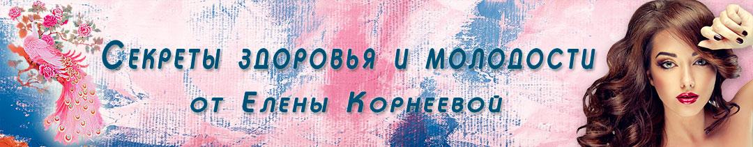Секреты здоровья и молодости от Елены Корнеевой