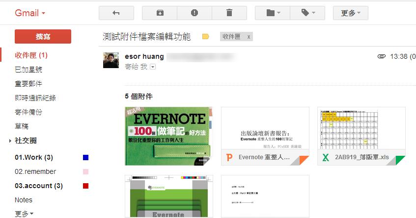 超好用!在 Gmail 郵件直接編輯 PDF、 圖片與 Office 附檔