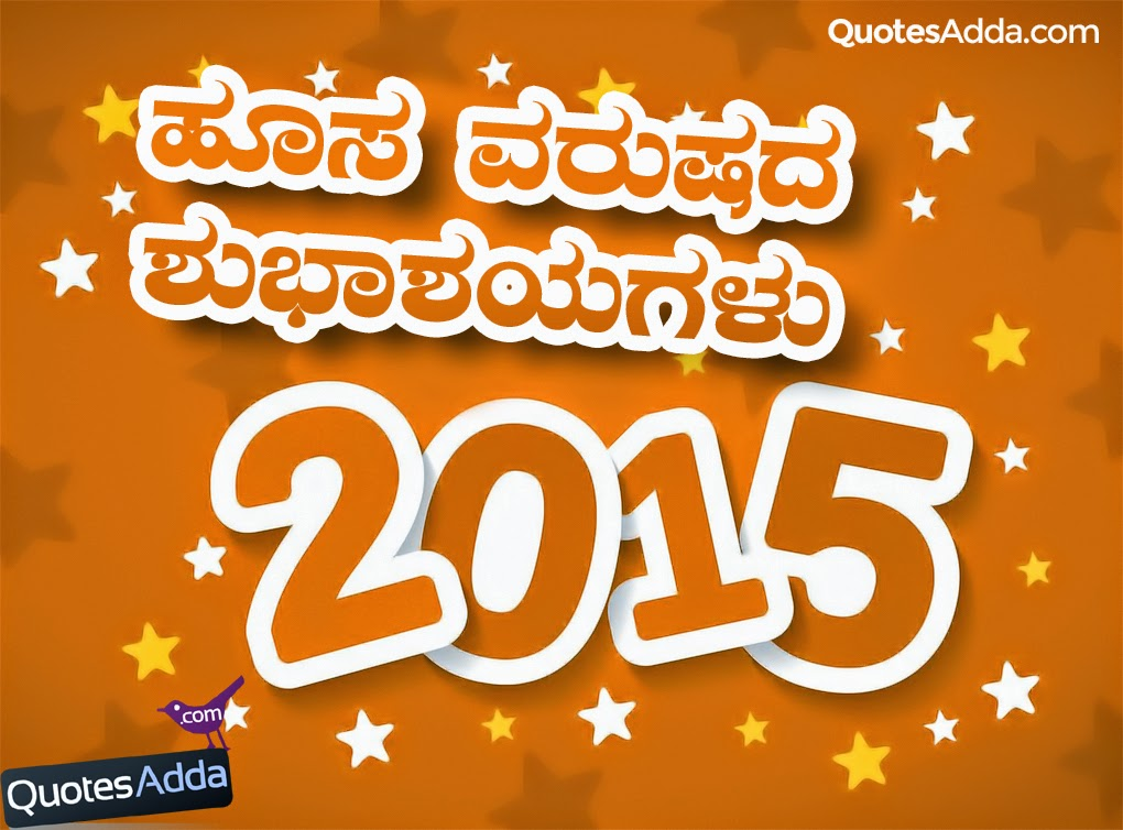 2015 happy new year wallpapers and messages in kannada language 2015 ...