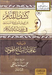 حمل كتاب  كشف اللثام عن الغش الذي أحدثه الدساسون في عقائد الإسلام - محمد حامد الفقي