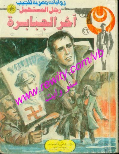 آخر الجبابرة رجل المستحيل أدهم صبري نبيل فاروق تحميل قراءة