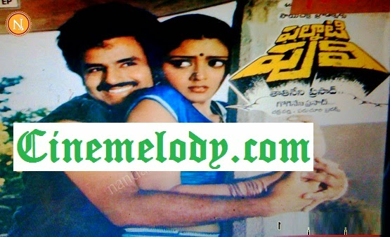 Palnati Puli Telugu Mp3 Songs Free  Download  1984