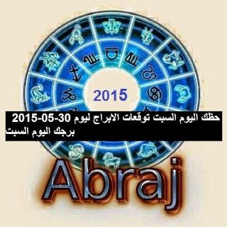 حظك اليوم السبت توقعات الابراج ليوم 30-05-2015  برجك اليوم السبت