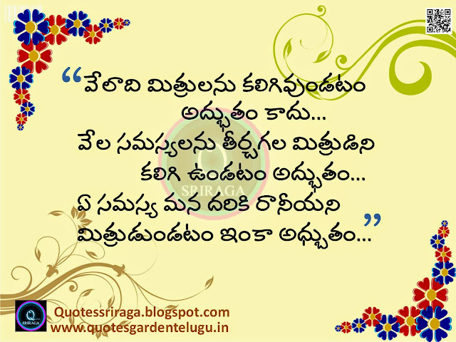 Friendship Quotes Nice Telugu Inspirational Quotes with 456 images