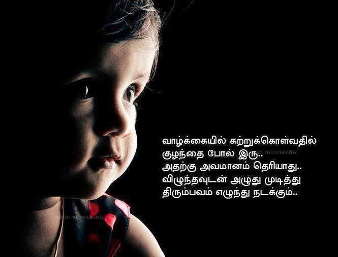 thathuvam,powerful message,family sms,life message,sms kavithai,tamil