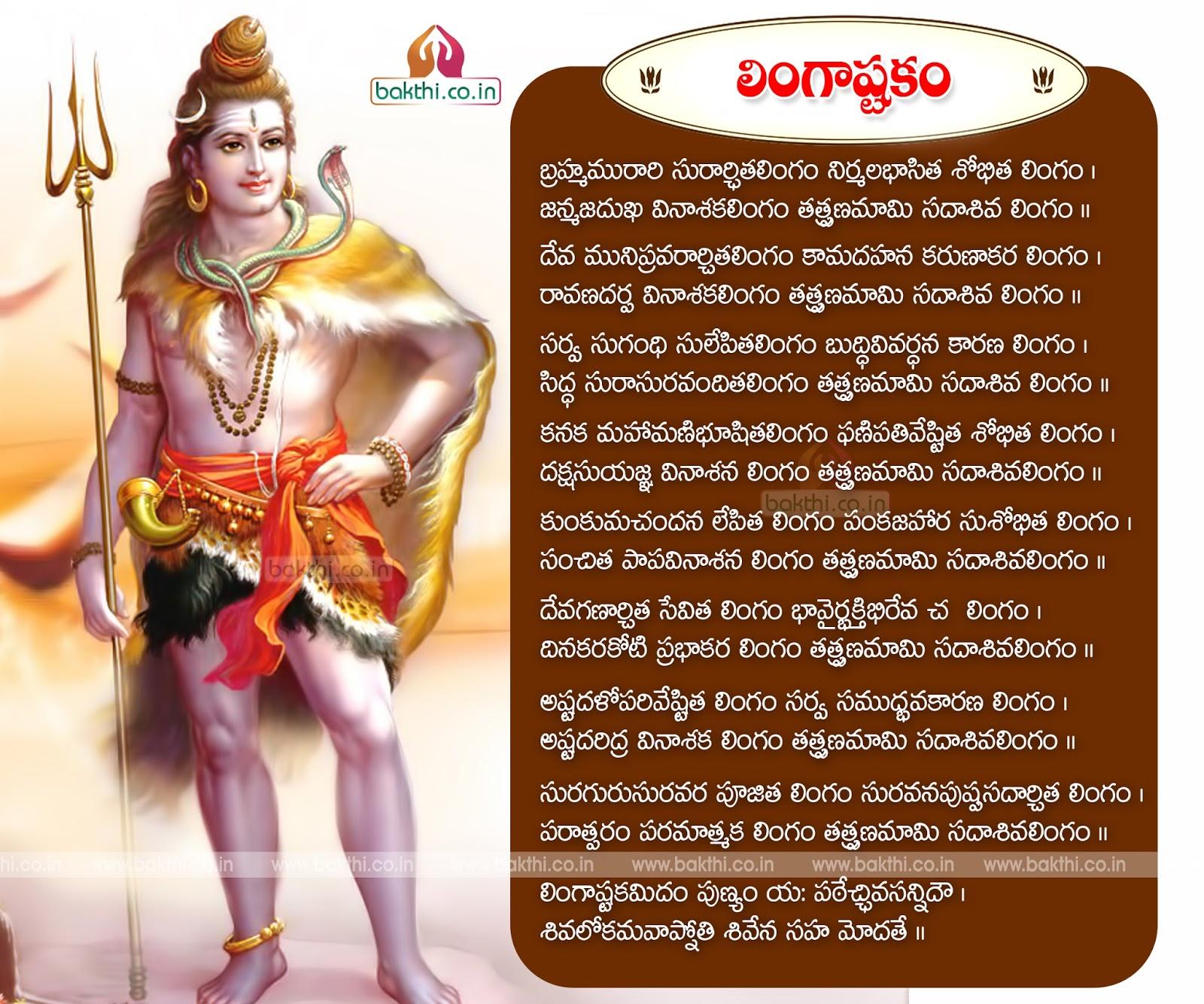 Lingashtakam with Meaning